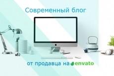Сделаю блог/сайт на wordpresshtml 19 - kwork.ru