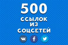 Ваша статья-пост с ссылкой в моей рассылке, на сайте и в соцсетях 25 - kwork.ru