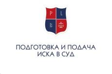 Составлю иск о взыскании долга по расписке 12 - kwork.ru