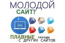 Усиление внешних ссылок. 5 000 переходов и поведенческие факторы 19 - kwork.ru