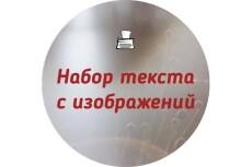 Быстро наберу любой текст с изображений 10 - kwork.ru