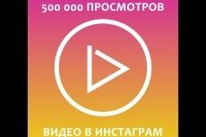 Продам 1 аккаунт Инстаграм с отлежкой от 2 лет 32 - kwork.ru