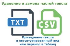 Подберу свободный домен по вашей теме плюс бонус 16 - kwork.ru