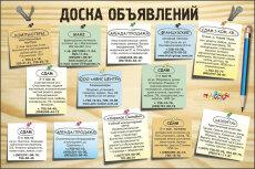 Размещу ваше объявление или вакансию на досках 13 - kwork.ru