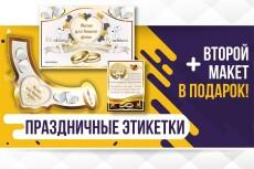 Оформление шоколадок и сладостей 9 - kwork.ru