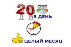 Усиление внешних ссылок. 5 000 переходов и поведенческие факторы 4 - kwork.ru