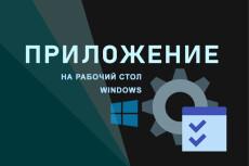 Напишу приложение на C 36 - kwork.ru