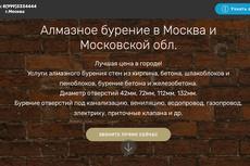 Одностраничный сайт натяжные потолки с конверсией от 3% 11 - kwork.ru