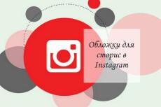 Создам обложки, иконки для Instagram 24 - kwork.ru