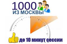 15 000 посетителей из Москвы и области 5 - kwork.ru