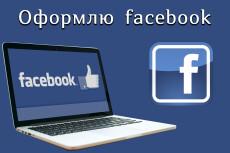 Оформляем группу или страницу Facebook (Фейсбук) 14 - kwork.ru