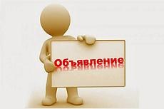 Размещаю рекламу на досках объявлений Украины 16 - kwork.ru