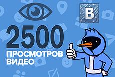 Ваше видео в 150 живых аккаунтов ВКонтакте 9 - kwork.ru