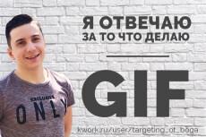 Анимированный Баннер GIF или Flash 23 - kwork.ru
