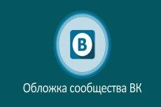 Сделаю обложку для группы ВК 107 - kwork.ru