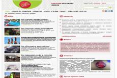 Могу разместить ссылки с рекламой 9 - kwork.ru