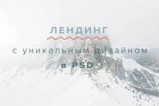 Разработаю веб-дизайн для сайта 32 - kwork.ru