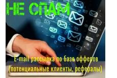 Помогу с рассылкой открыток и писем клиентам 3 - kwork.ru