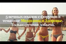 Семь вечных, уникальных ссылок с моих форумов 21 - kwork.ru