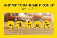 Баннеры и иконки 29 - kwork.ru