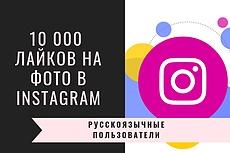 Обработаю фото для Instagram в едином стиле 29 - kwork.ru