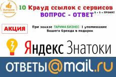 Ссылки 12 - kwork.ru