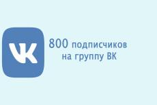 Лайки на записи, посты Вконтакте 1000 8 - kwork.ru