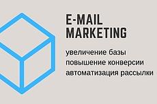 Акция - рассылка email +10% к вашей базе бесплатно 10 - kwork.ru