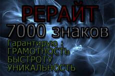 Уникальный SEO- копирайтинг для Вашего сайта 3 - kwork.ru