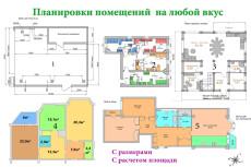 Начертить схему на местности или план 5 - kwork.ru