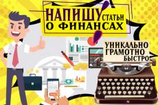 Напишу статью по темам банки, кредиты, налоги 7 - kwork.ru