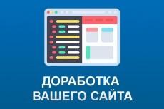 Доработка и правка сайта 10 - kwork.ru