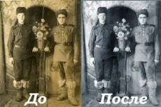 исправлю свет и цвет на десяти ваших фото 3 - kwork.ru