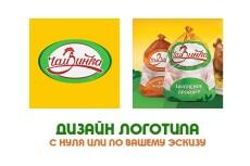 Разработаю 3 варианта логотипа 10 - kwork.ru