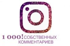 25 уникальных и живых комментариев на вашем сайте или блоге 26 - kwork.ru