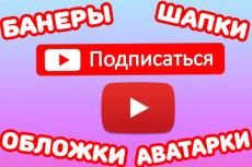 Дизайн видео обложки для youtube 27 - kwork.ru