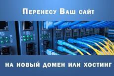 Установка и настройка сайта на WordPress 4 - kwork.ru