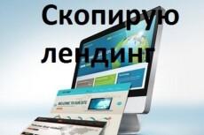 Сделаю продающий landing page 3 - kwork.ru