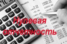Нулевая декларация 4 - kwork.ru