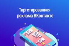 Курс - Реклама ВКонтакте + Бонус 3 - kwork.ru