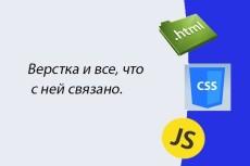Сделаю мобильную верстку страницы 13 - kwork.ru