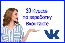 25 видео курсов по заработку в instagram 13 - kwork.ru
