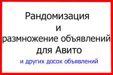 Напишу 5 продающих объявлений для продаж на Авито 7 - kwork.ru