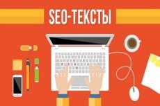 3 SEO текста по цене 1 10 - kwork.ru