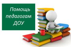Составлю урок английского языка 25 - kwork.ru