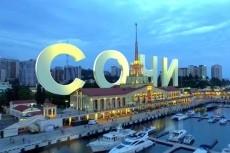 Составлю маршрут для самостоятельного путешествия по России 4 - kwork.ru