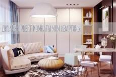 Разработаю дизайн-проект интерьера 26 - kwork.ru