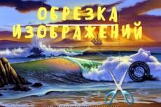 Красиво обрежу ваши фотографии для аватарки 13 - kwork.ru