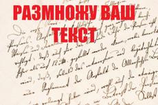 Делаю рерайт текстов, добиваю уникальность 33 - kwork.ru