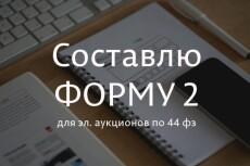 Составлю котировочную заявку 5 - kwork.ru